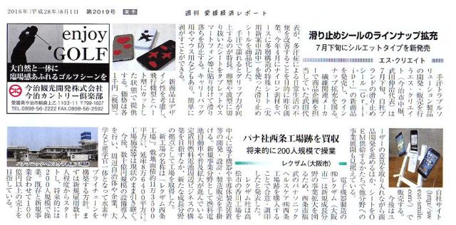 愛媛経済レポート2016.08.01-10