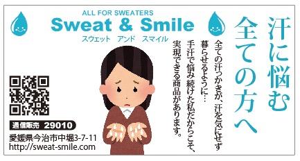 sponichi-Sweat & Smile
