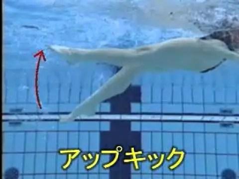 背泳ぎのアップキック・ダウンキック