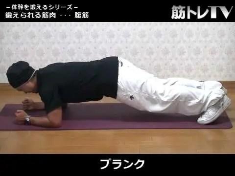 身体の軸を作るために体幹を鍛え、速くなる!