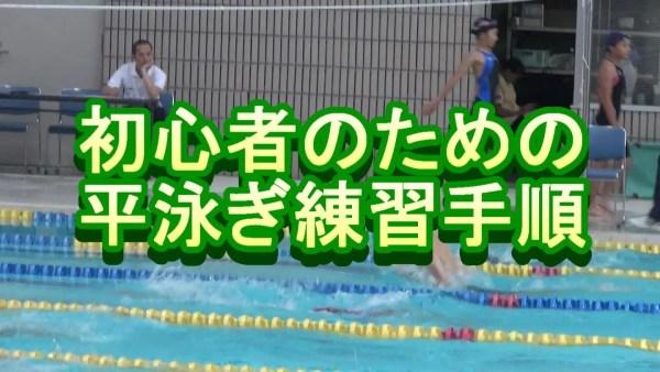 初心者の為の平泳ぎの練習方法