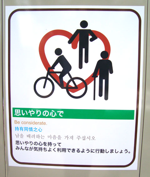 imperial palace be considerate