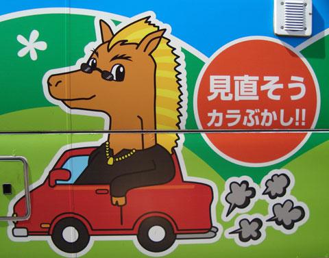 pony-idling