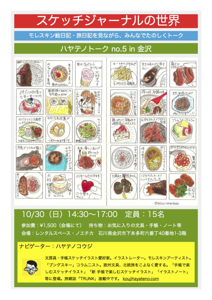 10月30日(日)金沢行きます「スケッチジャーナルの世界・ハヤテノトーク in 金沢」