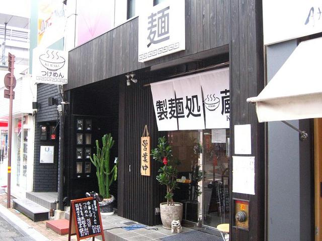製麺処 蔵木(高知市帯屋町)