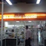 sara for medical supplies