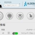 ロボット【Pepper(ペッパー)】イントネーションと抑揚