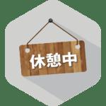 ロボット【Pepper(ペッパー)】WaitingBoardアプリの解説2