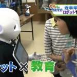 トラボットニュース:ロボット先生によるロボットプログラミング授業がTVで放送されました