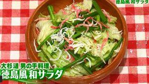 徳島風和サラダ1