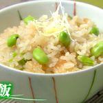 ジョブチューン『枝豆ご飯』レシピ!枝豆農家直伝の簡単&美味しい作り方!
