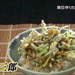 ダウンタウンDX 即うまレシピ!石倉三郎『だしじゃこの天ぷら』の作り方!