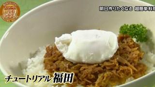 ダウンタウンDX 即うまレシピ!チュートリアル福田『カレー風味のキャベたま丼』の作り方!