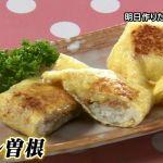 ダウンタウンDX 即うまレシピ!ギャル曽根『チーズの生姜焼きいなり』の作り方!
