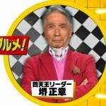 ペコジャニ∞!堺正章の絶品お取り寄せ!餃子・あんぱん・カレー等!