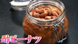 酢ピーナッツの作り方レシピ!食べ方&効果【この差って何ですか】