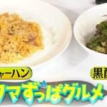 【櫻井有吉the夜会】土屋太鳳レシピ『黒酢サラダ&お酢チャーハン』