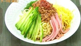 【キスマイ超BUSAIKU】宮田俊哉 納豆レシピ『納豆冷やし中華』