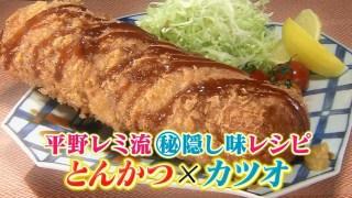 【ダウンタウンDX】平野レミレシピ『変わり種カツオとんかつ』