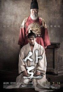 思悼世子を題材にした映画『思悼』のポスター。日本でも9月頃に『王の運命』として公開予定