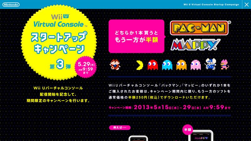 Wii U VC スタートアップキャンペーン第3弾