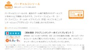 任天堂、Wii U VCで週末限定のクラブニンテンドーポイント付与キャンペーン