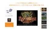 Wii U VC、『ファイアーエムブレム トラキア776』『ブレス オブ ファイアII 使命の子』が追加
