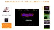 Wii U VC、『魔界村』『真・女神転生』が追加