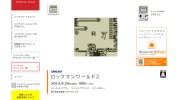 3DS VC、携帯機向け『ロックマン』シリーズから『ロックマンワールド2』が配信へ
