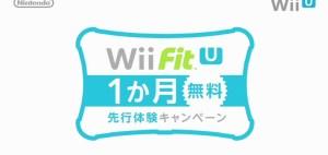 Wii Fit U 1ヶ月先行無料キャンペーン