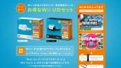 任天堂、「Wii U すぐに遊べるファミリープレミアムセット」を発表。『NewマリオU』『Wii Party U』等を同梱したお得なセット