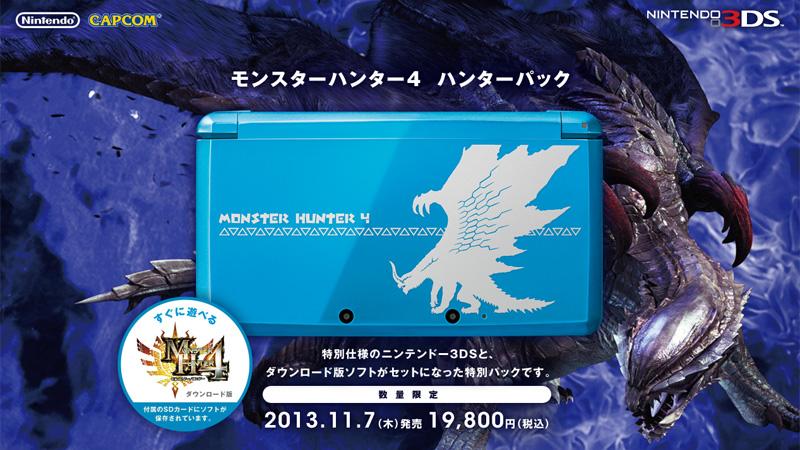 ニンテンドー3DS モンスターハンター4 パック