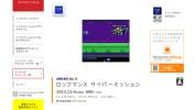 携帯機のクラシックロックマンVC化も大詰め、3DS VCに『ロックマンX サイバーミッション』が追加