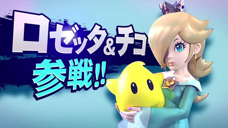 大乱闘スマッシュブラザーズ for Nintendo 3DS / Wii U - ロゼッタ&チコ参戦