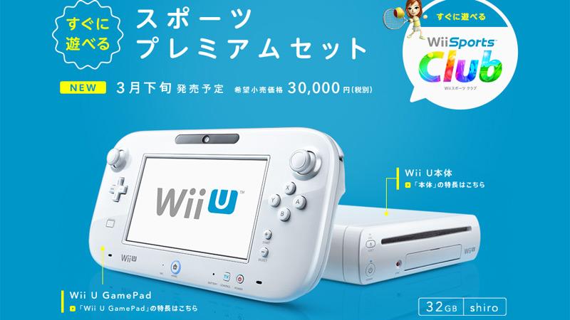 Wii U すぐに遊べるスポーツプレミアムセット