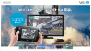 任天堂、Wii U『Wii Street U』をアップデート。ルート検索、スライドショー、隠しキャラクター等が追加