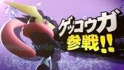 『大乱闘スマッシュブラザーズ for Nintendo 3DS / WiiU』、『ポケモン』からゲッコウガが新参戦