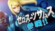 『大乱闘スマッシュブラザーズ for Nintendo 3DS / WiiU』、『メトロイド』からゼロスーツサムスが参戦