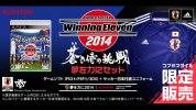 『ウイイレ2014 蒼き侍の挑戦』のボックスアートが公開。コナミスタイルではソフトとサッカー日本代表ユニフォームとの「夢を力にセット」も限定発売