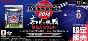 ワールドサッカーウイニングイレブン2014 蒼き侍の挑戦 夢を力にセット