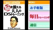 WiiU、ニンテンドーDSのバーチャルコンソール『脳トレ』が6月限定で無料配信