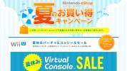【終了】任天堂、WiiU eショップで「夏休みバーチャルコンソールセール」を実施。『MOTHER2』や『ゼルダ』『マリオ』『F-ZERO』などが割引対象に
