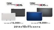 任天堂、3DSの新モデル『New ニンテンドー3DS / 3DS LL』を発表。『モンハン4G』と同時発売