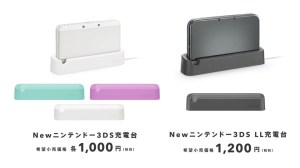 New 3DS/3DS LL: 充電台
