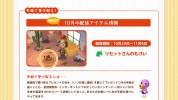 3DS『とびだせ どうぶつの森』、「リセットさんの模型」が配信。星座シリーズラストの蠍座は「スコーピオのランプ」