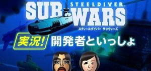 STEEL DIVER SUBWARS スティールダイバーサブウォーズ 実況!開発者といっしょ