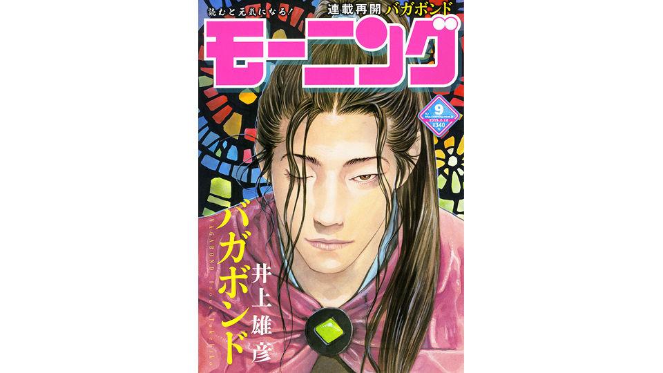 週刊モーニング 2015 No.9