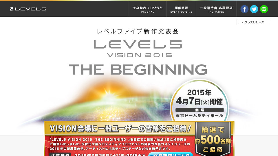 LEVEL5 VISION 2015 - THE BEGINNING -