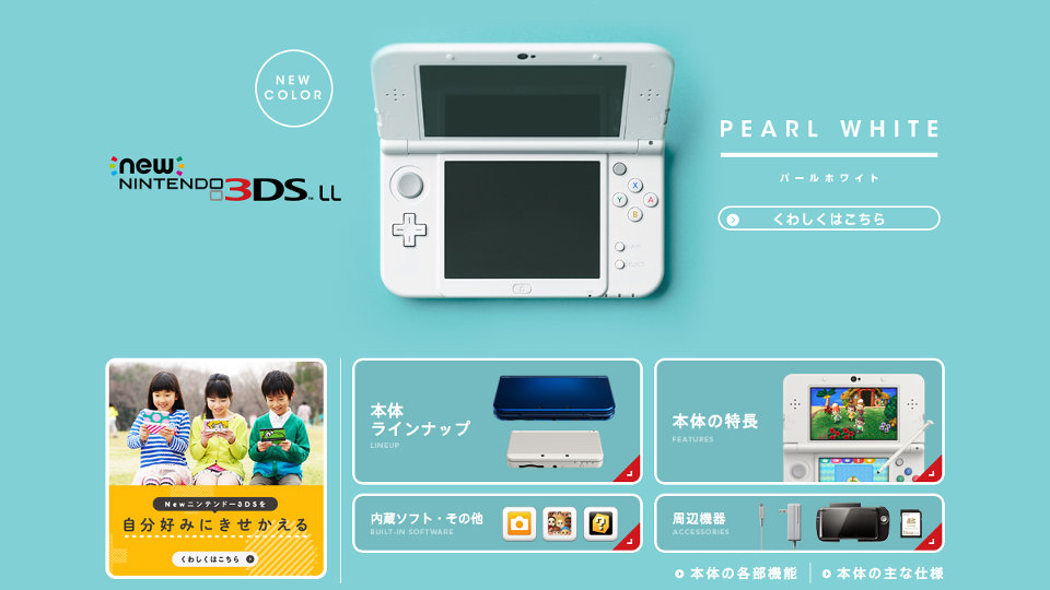 New3ds_ll_pearl_white