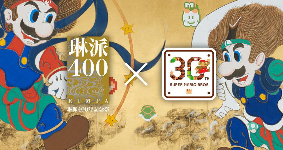 琳派400年×スーパーマリオ30周年